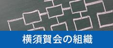 横須賀の組織