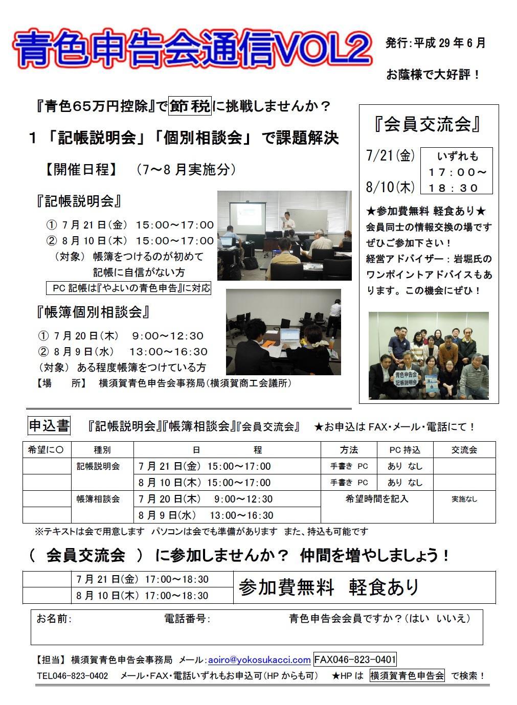 7~8月実施『記帳説明会・個別相談会』の日程について(ご案内)