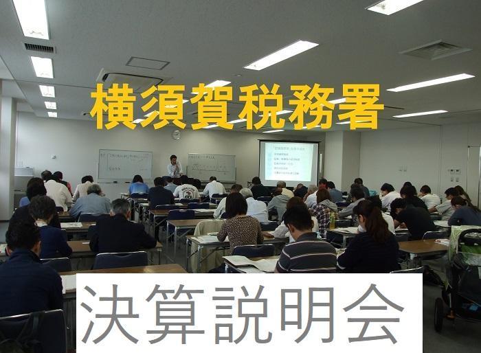 横須賀税務署 決算説明会のお知らせ(ご案内)