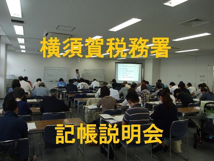 横須賀税務署「無料・記帳説明会」を実施します(6/7~8)!