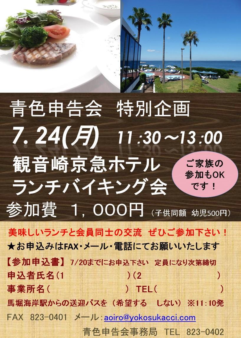 (特別企画)観音崎京急ホテルランチバイキング会 実施します(7/24)