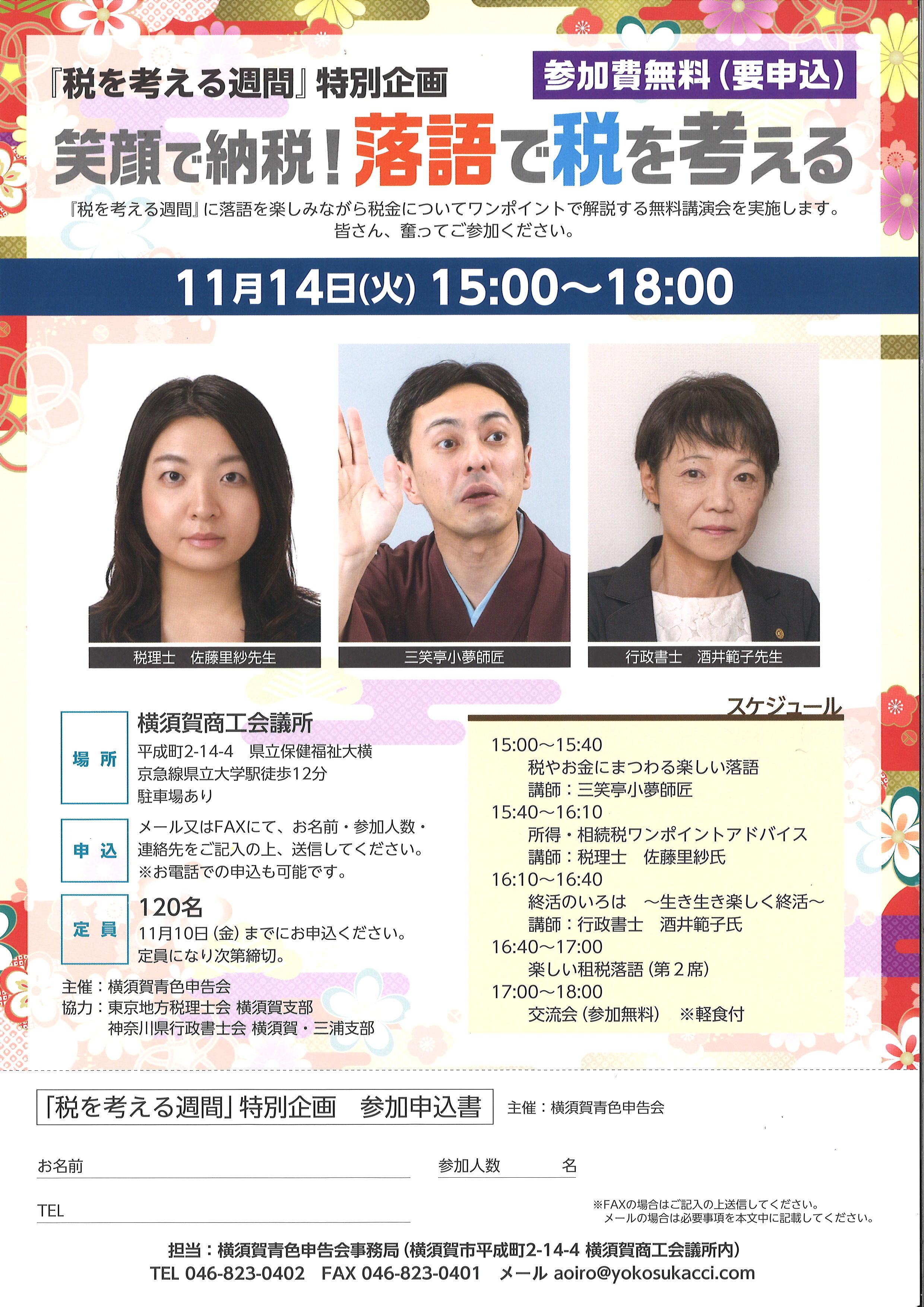 特別企画「笑顔で納税 落語で税を考える」実施(11/14)