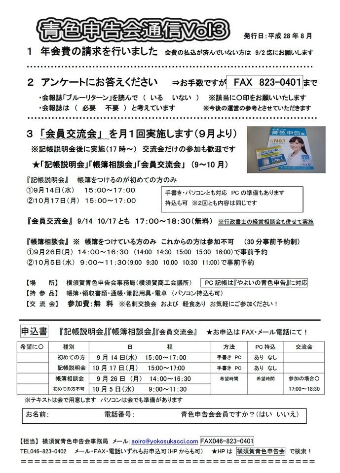 9月10月の記帳説明会日程が決定! 9月より会員交流会も同時開催します