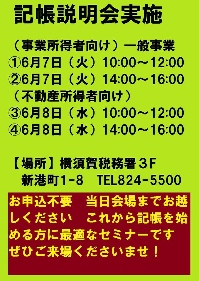 (公式)記帳説明会を開催いたします 【横須賀税務署】