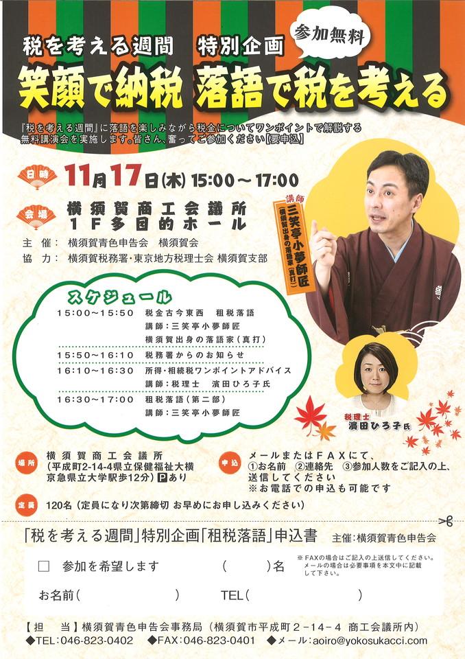 特別企画「笑顔で納税 落語で税を考える」実施(11/17)