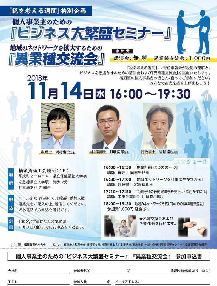 『ビジネス大繁盛セミナー』地域最大『異業種交流会』を開催します(11/14)