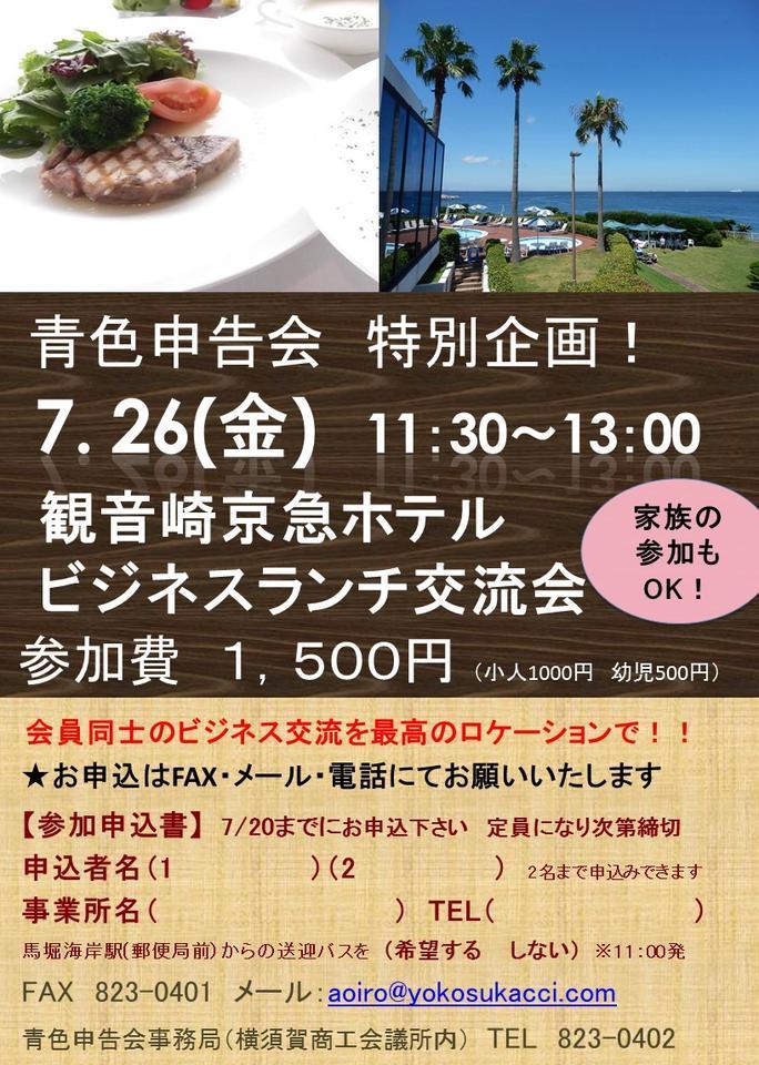 【大好評】観音崎京急ホテル ビジネスランチ交流会 開催(7/26)