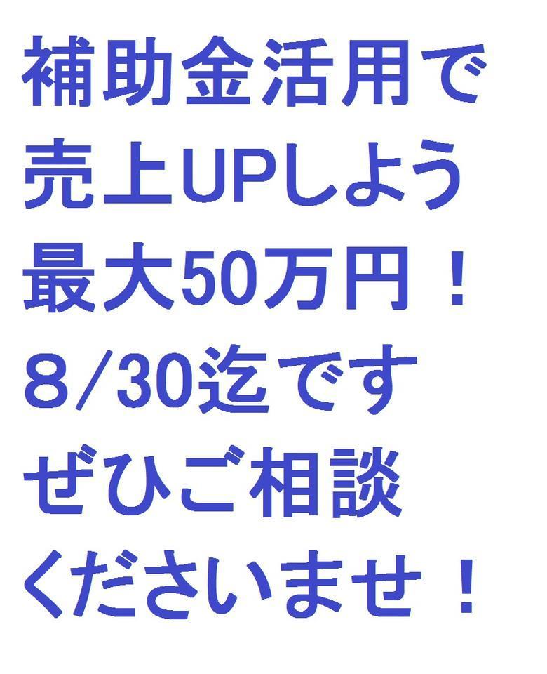 【補助金公募中】神奈川県 小規模事業者支援推進事業費補助金【8/30まで】